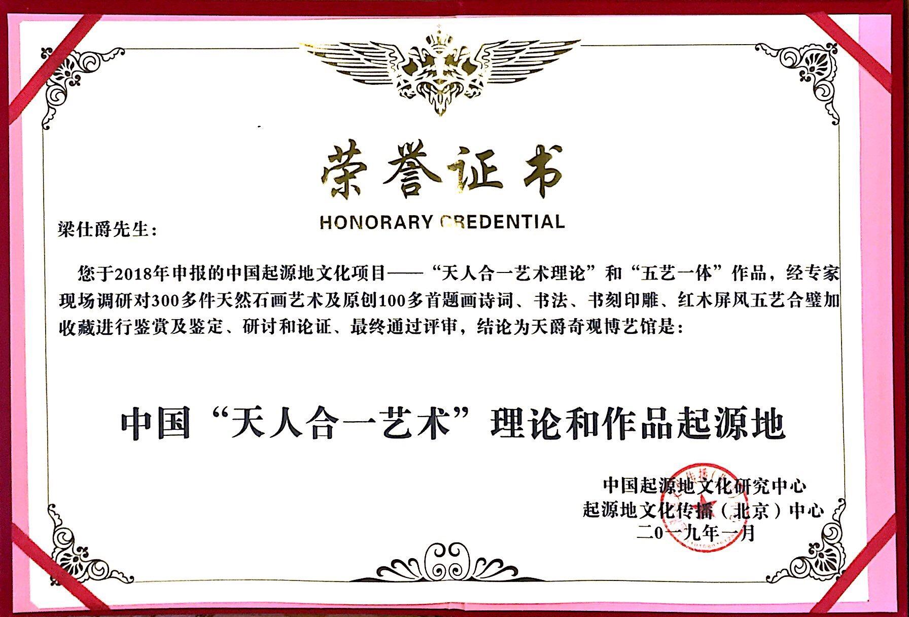 """恭喜天爵奇观博物馆荣获中国""""天人合一艺术""""理论和作品起源地荣誉证书"""