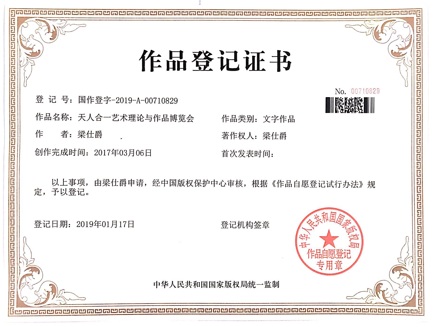 天爵奇观博物馆--作品登记证书