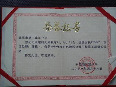 1999年百色建筑工程施工质量贰等奖