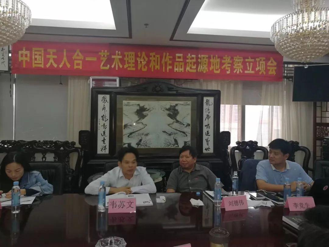 """中国天人合一艺术理论与作品""""起源地课题在广西壮族自治区成立"""